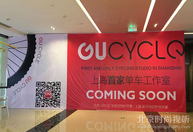 GUCYCLE动感单工作室 上海湖光购物中心店
